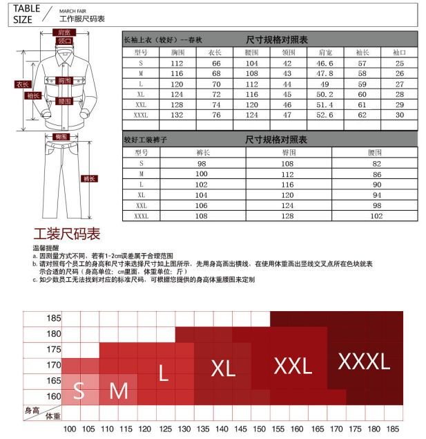 量体定制工作服尺码表